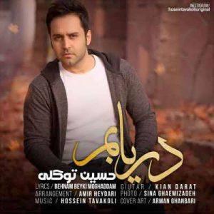 Hossein Tavakoli Daryabam 300x300 - متن آهنگ دریابم حسین توکلی