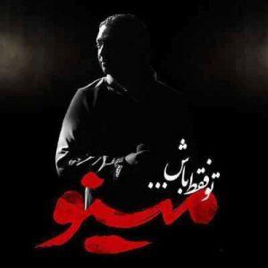 Mazyar Fallahi To Faghat Bash 300x300 - متن آهنگ تو فقط باش مازیار فلاحی