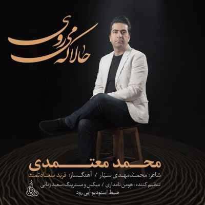 Mohammad Motamedi Hala Ke Miravi 300x300 - متن آهنگ حالا که میروی محمد معتمدی