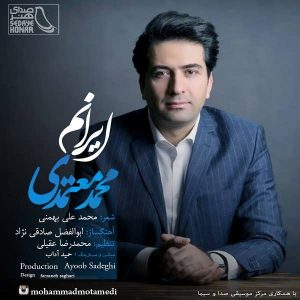 Mohammad Motamedi Iranam 300x300 - متن آهنگ ایرانم محمد معتمدی