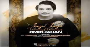 Omid Jahan Jinge Jinge - متن آهنگ جینگه جینگه امید جهان