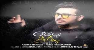 Pedram Paliz Zibaye Man - متن آهنگ زیبای من پدرام پالیز