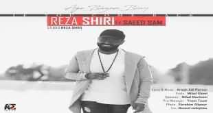 Reza Shiri Age Bazam Biay - متن آهنگ اگه بازم بیای رضا شیری