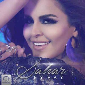 Sahar Ey Vay 300x300 - متن آهنگ ای وای سحر