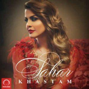 Sahar Khastam 300x300 - متن آهنگ خستم سحر