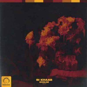 Sepehr Khalse Bi Khaab 300x300 - متن آهنگ بی خواب سپهر خلسه