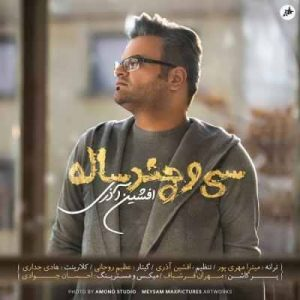 Text Music Afshin Azari Sio Chand Sale 300x300 - متن آهنگ سی و چند ساله افشین آذری