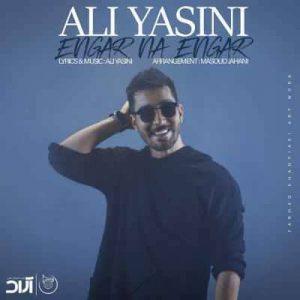 Text Music Ali Yasini Engar Na Engar 300x300 - متن آهنگ انگار نه انگار علی یاسینی
