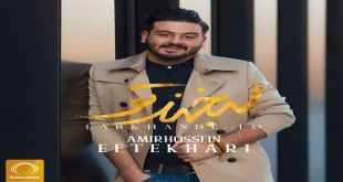 Text Music Amirhossein Eftekhari Labkhande To - متن آهنگ لبخند تو امیرحسین افتخاری