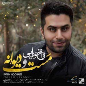 Text Music Fateh Nooraee Masto Divaneh 300x300 - متن آهنگ مست و دیوانه فاتح نورایی