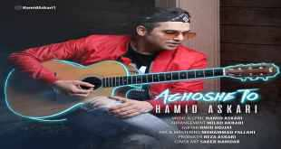 Text Music Hamid Askari Aghoosh - متن آهنگ آغوش تو حمید عسکری