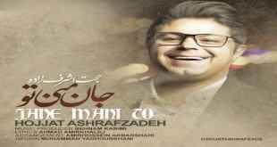 Text Music Hojat Ashrafzadeh Jane Mani To - متن آهنگ جان منی تو حجت اشرف زاده
