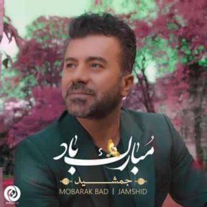 Text Music Jamshid Mobarak Baad 300x300 - متن آهنگ مبارک باد جمشید