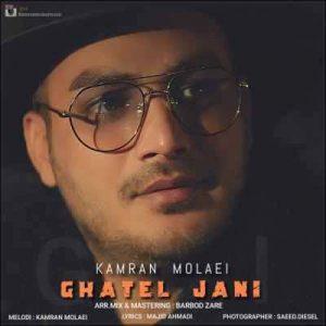 Text Music Kamran Molaei Ghatele Jani 300x300 - متن آهنگ قاتل جانی کامران مولایی