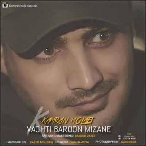 Text Music Kamran Molaei Vaghti Baroon Mizane 300x300 - متن آهنگ وقتی بارون میزنه کامران مولایی