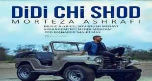 Text Music Morteza Ashrafi Didi Chi Shod - متن آهنگ دیدی چی شد مرتضی اشرفی