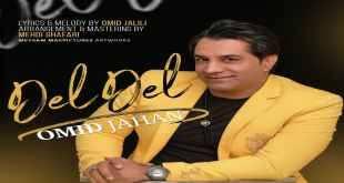 Text Music Omid Jahan Hasrat - متن آهنگ حسرت امید جهان