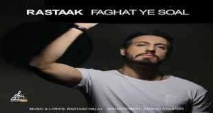 Text Music Rastaak Faghat Ye Soal - متن آهنگ فقط یه سوال رستاک
