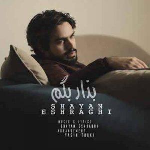 Text Music Shayan Eshraghi Bezar Begam 300x300 - متن آهنگ بذار بگم شایان اشراقی