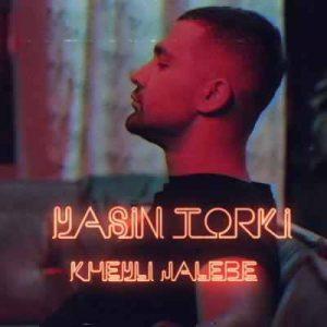 Text Music Yasin Torki Kheyli Jalebe 300x300 - متن آهنگ خیلی جالبه یاسین ترکی