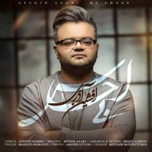 Afshin Azari Bi Ehsas 300x300 - متن آهنگ بی احساس افشین آذری