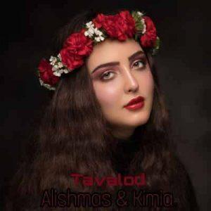 Alishmas Ft Kimia Tavalod 300x300 - متن آهنگ تولد علیشمس و کیمیا