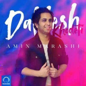 Amin Marashi Dalilesh Khodeti 300x300 - متن آهنگ دلیلش خودتی امین مرعشی