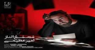 Amir Azimi Majmaol Naz - متن آهنگ مجمع الناز امیر عظیمی