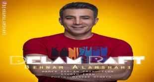 Behnam Alamshahi Delam Raft - متن آهنگ دلم رفت بهنام علمشاهی