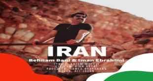 متن آهنگ ایران بهنام بانی و ایمان ابراهیمی
