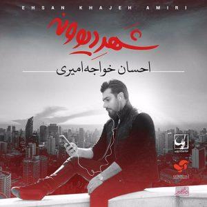 Ehsan Khajeh Amiri Shahre Divooneh 300x300 - متن آلبوم شهر دیوونه احسان خواجه امیری
