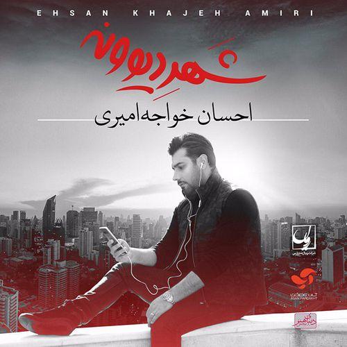 Ehsan Khajeh Amiri Shahre Divooneh - متن آلبوم شهر دیوونه احسان خواجه امیری