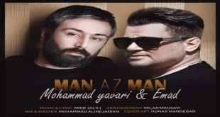 Emad Ft Mohammad Yavari Man Az Man - متن آهنگ من از من عماد و محمد یاوری