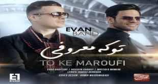 Evan Band To Ke Maroufi - متن آهنگ تو که معروفی ایوان بند