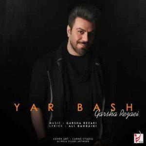 Garsha Rezaei Yar Bash 300x300 - متن آهنگ یار باش گرشا رضایی