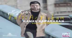 Hamed Baradaran Rafti Az Pisham - متن آهنگ رفتی از پیشم حامد برادران