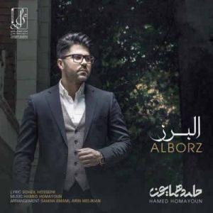 متن آهنگ البرز حامد همایون