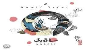 Hamid Sefat Satori - متن آهنگ ساتوری حمید صفت