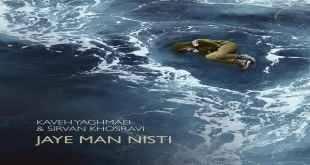 Kaveh Yaghmaei Jaye Man Nisti - متن آهنگ جای من نیستی کاوه یغمایی و سیروان خسروی