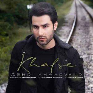 Mehdi Ahmadvand Khalse 300x300 - متن آهنگ خلسه مهدی احمدوند