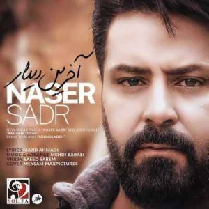متن آهنگ آخرین دیدار ناصر صدر