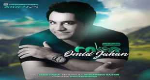 Omid Jahan Rana - متن آهنگ رعنا امید جهان