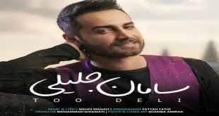 Saman Jalili Too Deli - متن آهنگ تو دلی سامان جلیلی