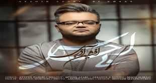 Text Music Afshin Azari Bi Ehsas - متن آهنگ بی احساس افشین آذری