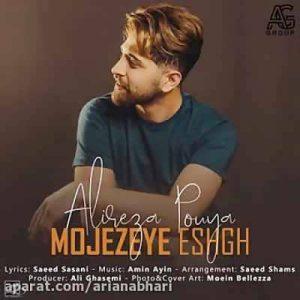 Text Music Alireza Pouya Mojezeye Eshgh 300x300 - متن آهنگ معجزه عشق علیرضا پویا