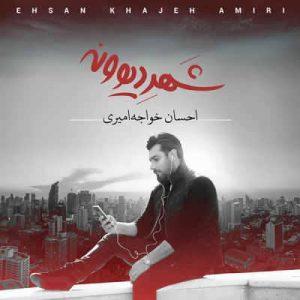 Text Music Ehsan Khajeh Amiri Khalasam Kon 300x300 - متن آهنگ خلاصم کن احسان خواجه امیری