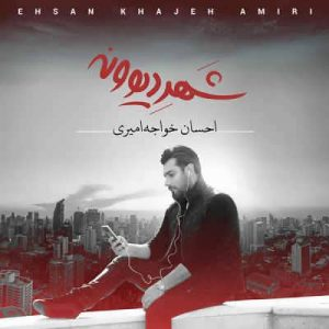 Text Music Ehsan Khajeh Amiri Shahre Divooneh 300x300 - متن آلبوم شهر دیوونه احسان خواجه امیری