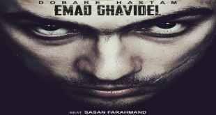 Text Music Emad Ghavidel Dobare Hastam - متن آهنگ دوباره هستم عماد قویدل