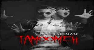 Text Music Fariman Tamoomeh - متن آهنگ تمومه فریمن