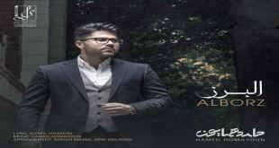 Text Music Hamed Homayoun Alborz - متن آهنگ البرز حامد همایون